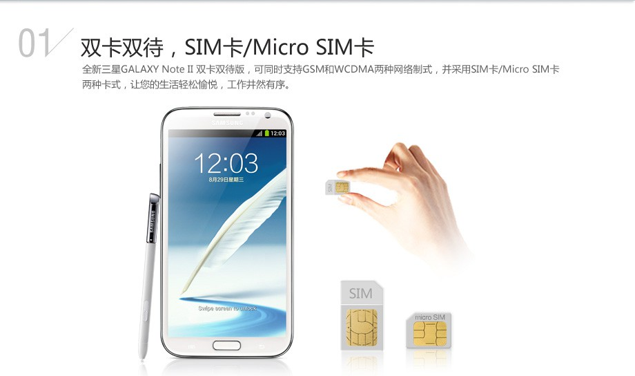 Galaxy Note 2 dual-chip