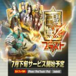 Dynasty Warriors Blast é exclusivo para o Japao para Android e iOS