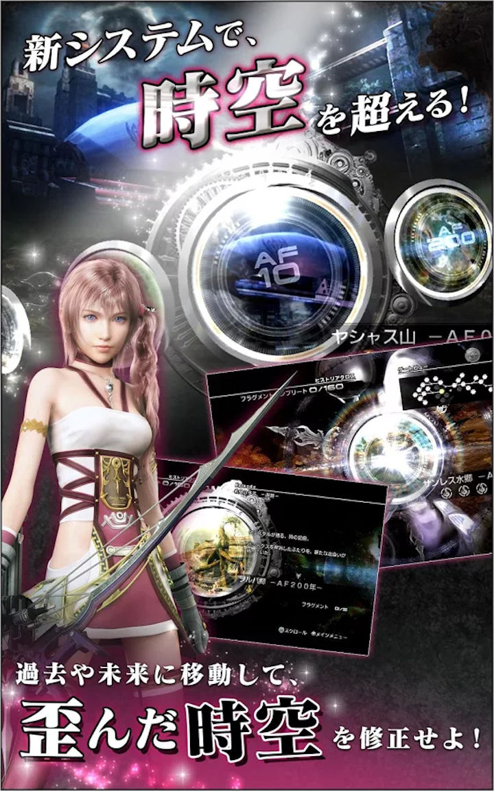 Final Fantasy XIII-2 Android