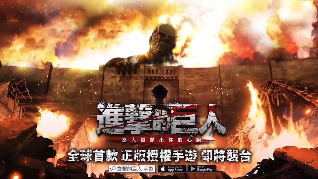 Attack on Titan: Dedicate Your Heart